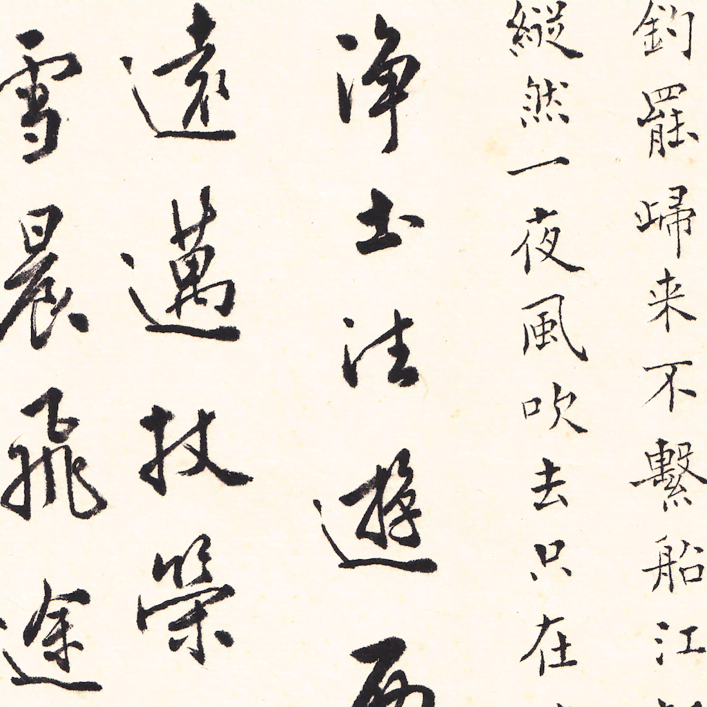 liu-caligraphy